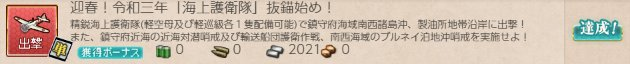 f:id:tikuwa_ore:20210110143133j:plain