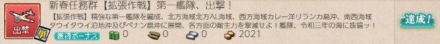 f:id:tikuwa_ore:20210110151721j:plain
