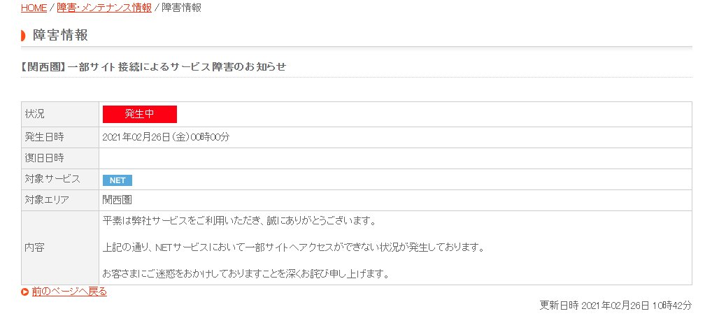 f:id:tikuwa_ore:20210226105142j:plain
