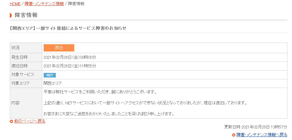 f:id:tikuwa_ore:20210226141522j:plain