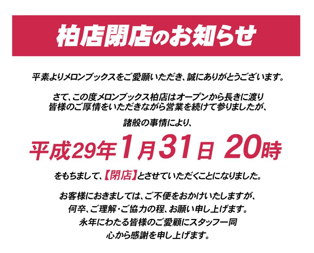 f:id:tikuwa_s:20170119214353p:plain