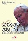 立ちなさいさあ行こう―教皇ヨハネ・パウロ二世の自伝的回想