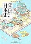 読むだけですっきりわかる日本史 (宝島社文庫)