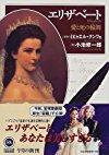 エリザベート―愛と死の輪舞(ロンド) (角川文庫)