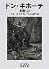 ドン・キホーテ〈前篇3〉 (岩波文庫)