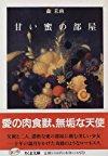 甘い蜜の部屋 (ちくま文庫)