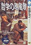 哲学の原風景―古代ギリシアの知恵とことば (NHKライブラリー)