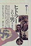 ヒトラーという男―史上最大のデマゴーグ (講談社選書メチエ)
