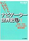 ナビゲーター世界史B (1)