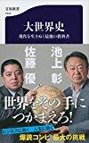 大世界史 現代を生きぬく最強の教科書 (文春新書)