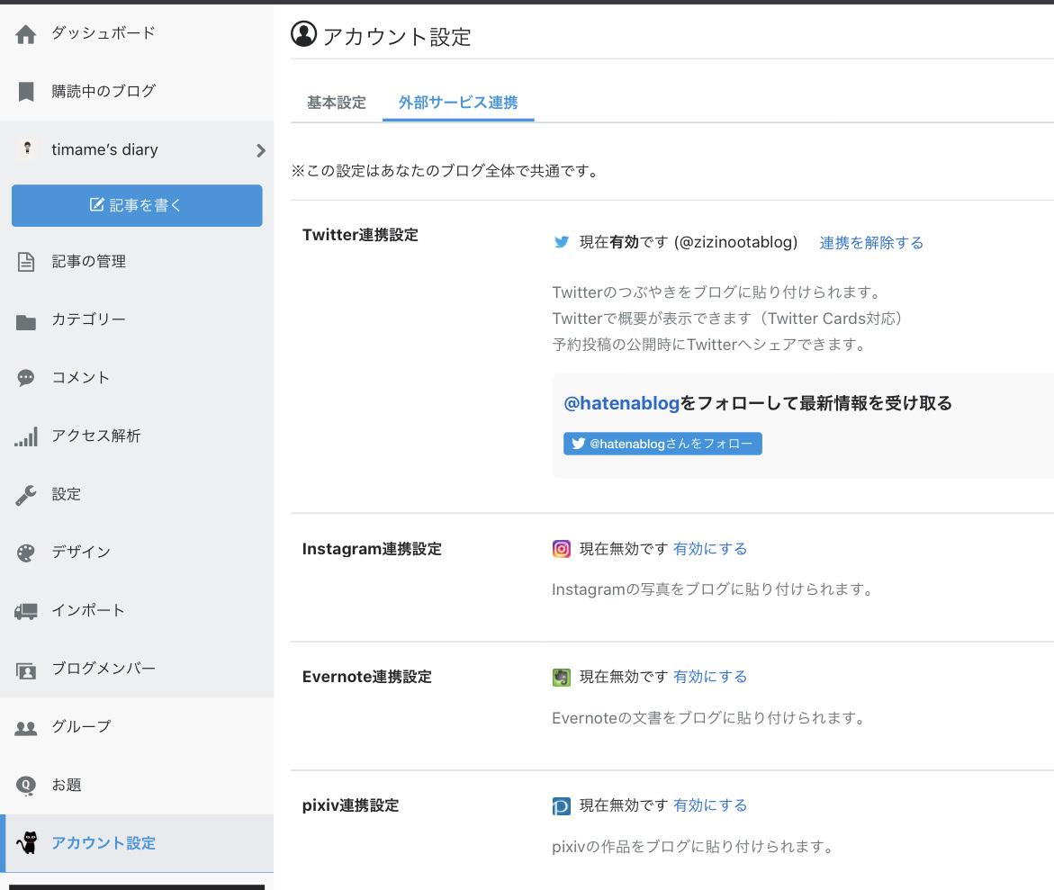 はてなブログのアカウント設定におけるTwitter連携設定