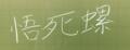 演劇部版漢字検定第1問、何て読むんでしょうか?