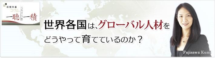 藤沢 久美(ふじさわ くみ)