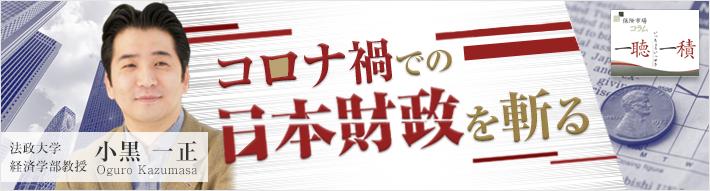 コロナ禍での日本財政を斬る
