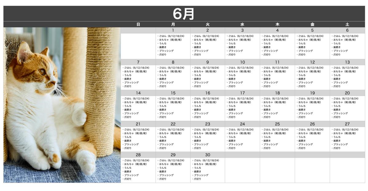 るるちゃんカレンダー