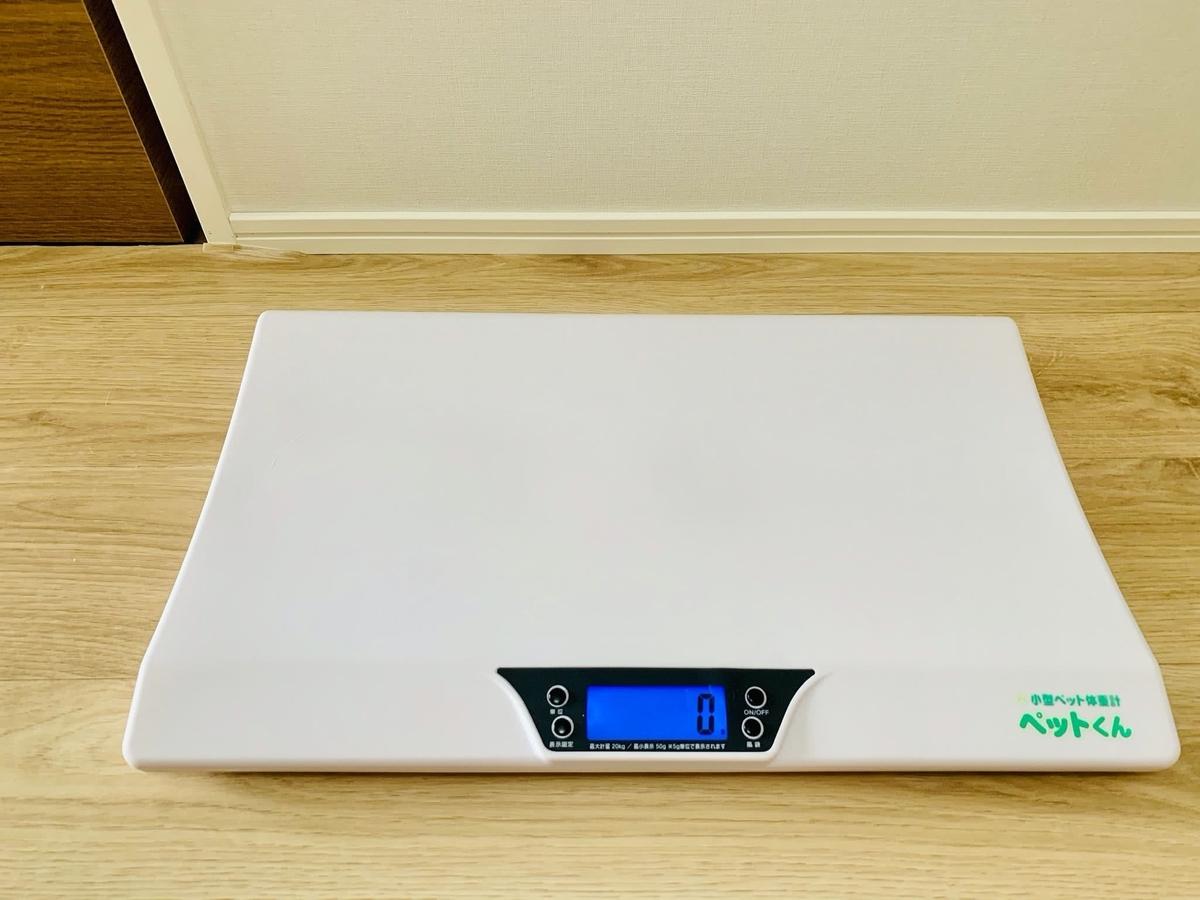 ペット用の体重計2