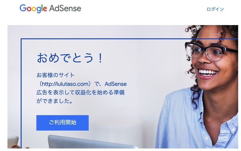 GoogleAdsenseの合格通知