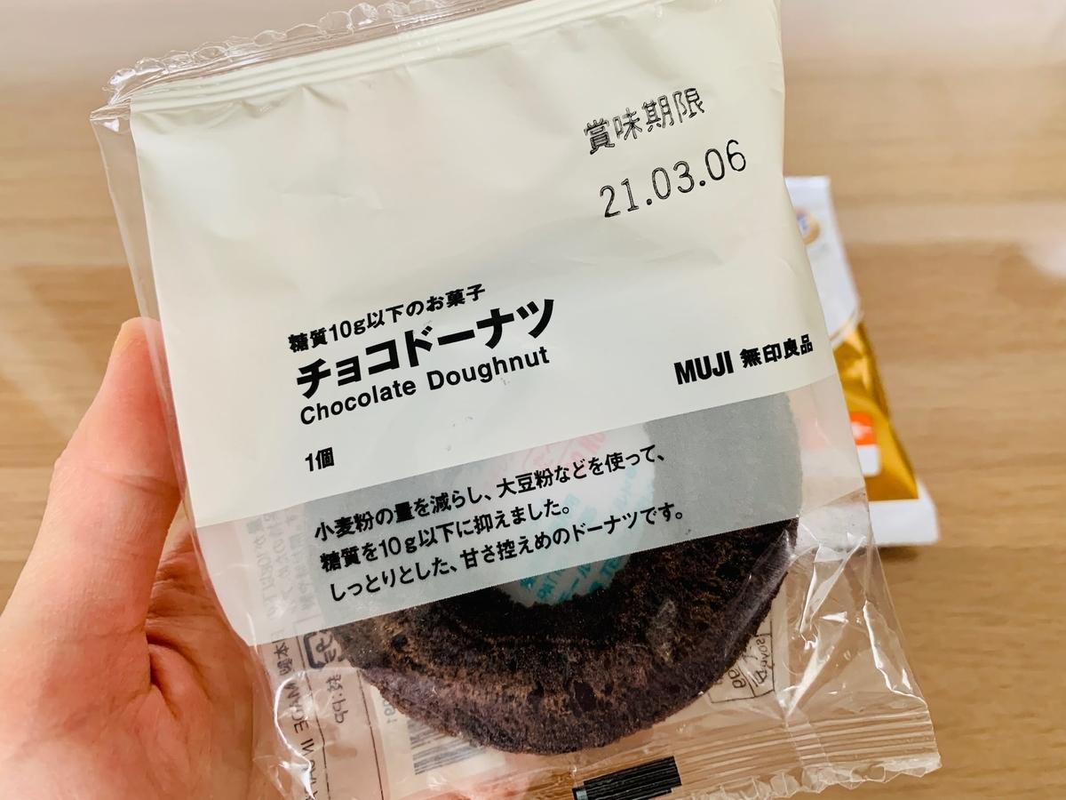 無印良品の低糖ドーナツ