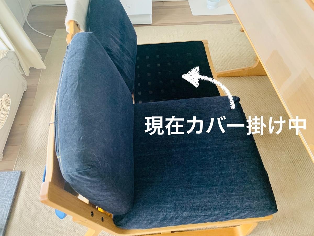 カバーをつけている途中のソファ