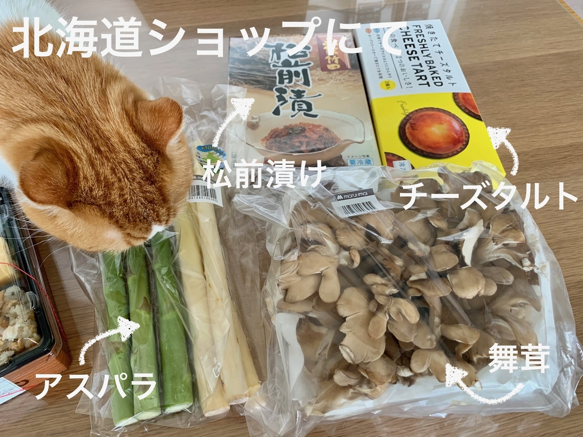 北海道アンテナショップでの購入品