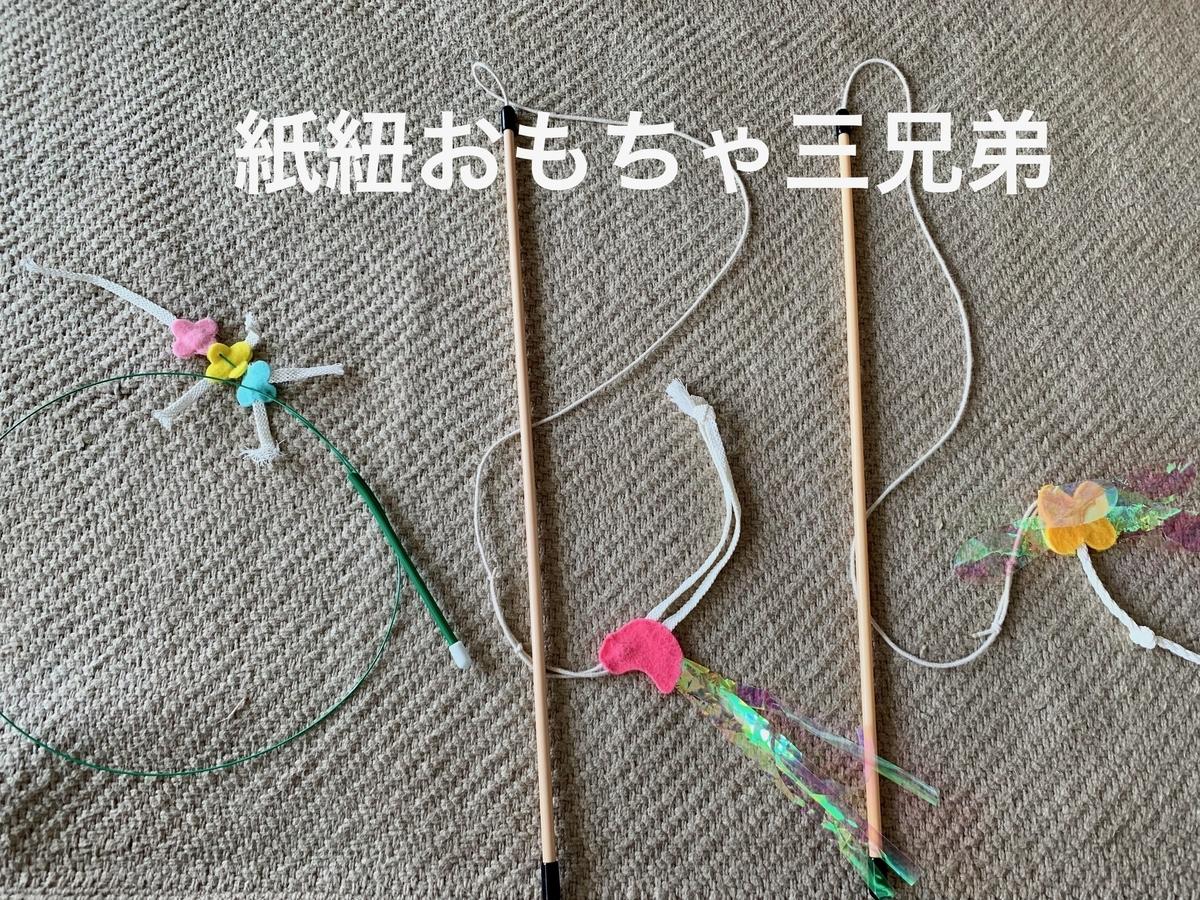紙紐のおもちゃ