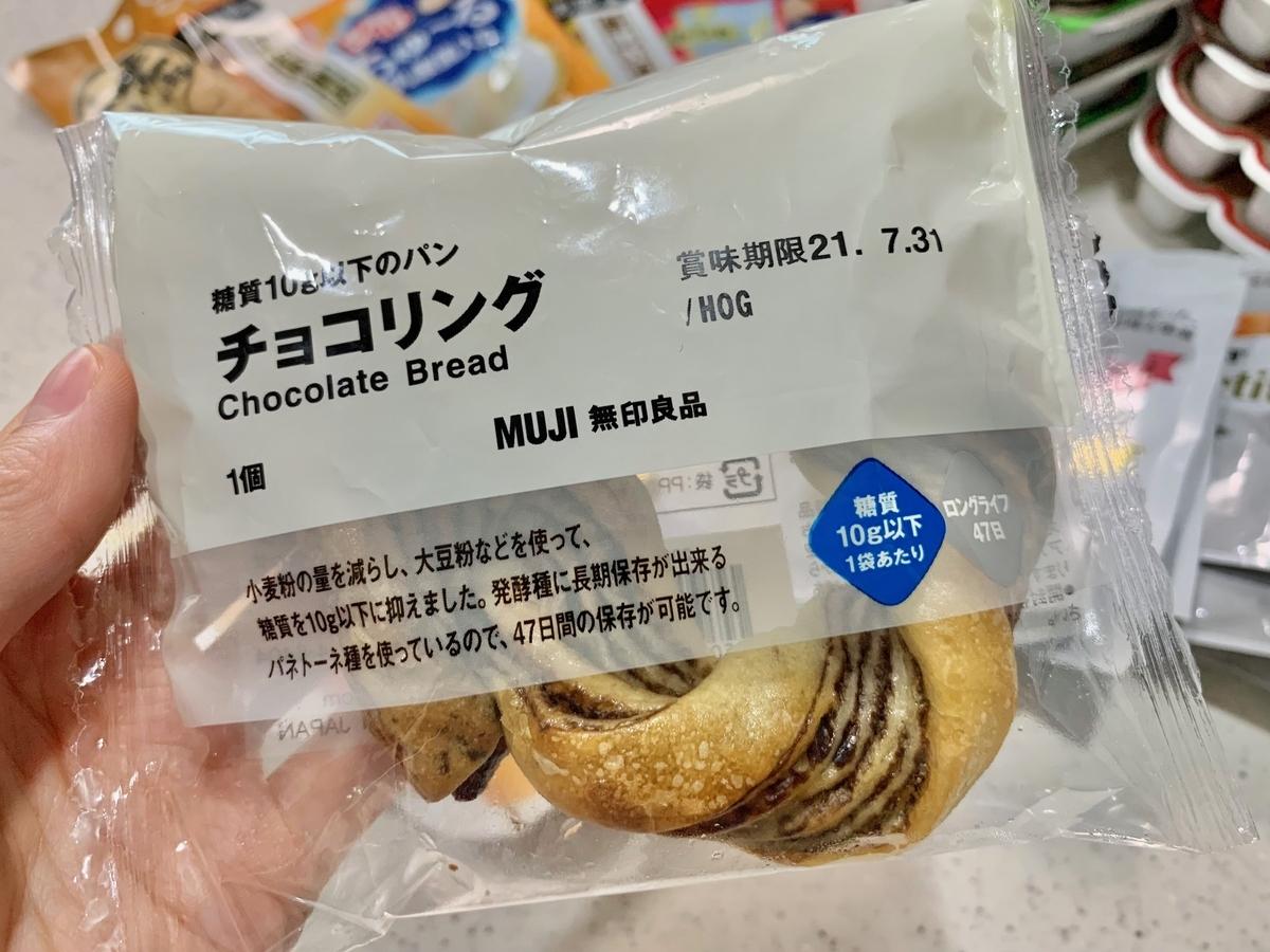 無印良品の低糖質パン