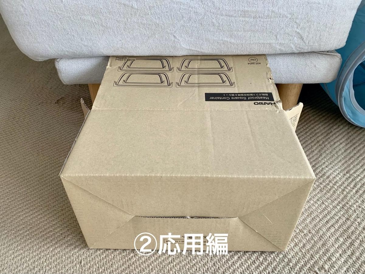 HARIOの箱2