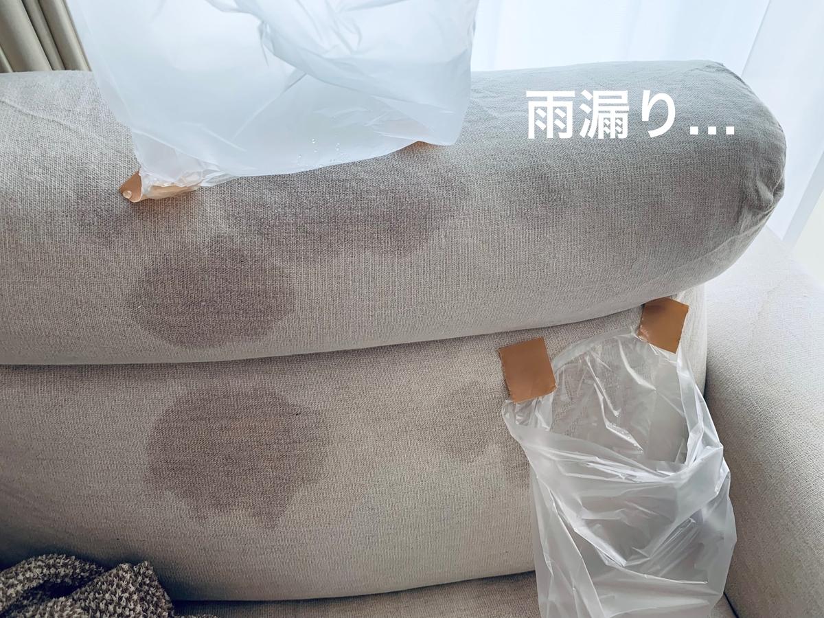 エアコンの水滴で濡れたソファ