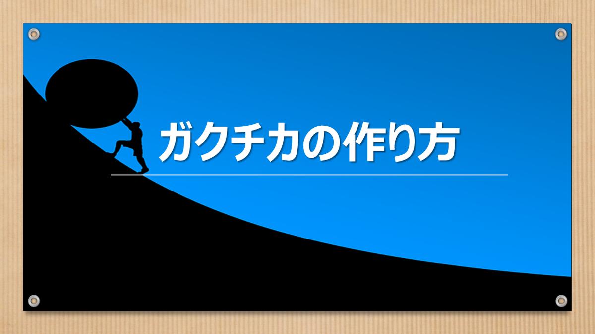f:id:timutaka:20200704145858p:plain