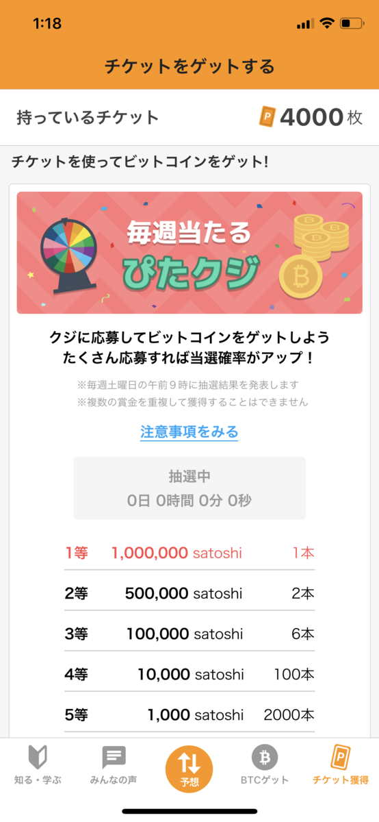 ぴたコイン 仮想通貨ビットコインをもらえるアプリの使用実績・口コミ・評価