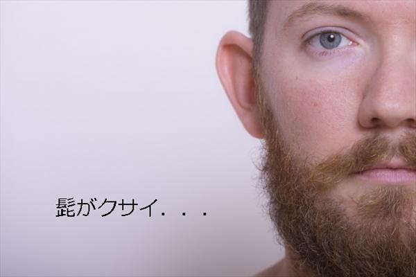 髭がくさい