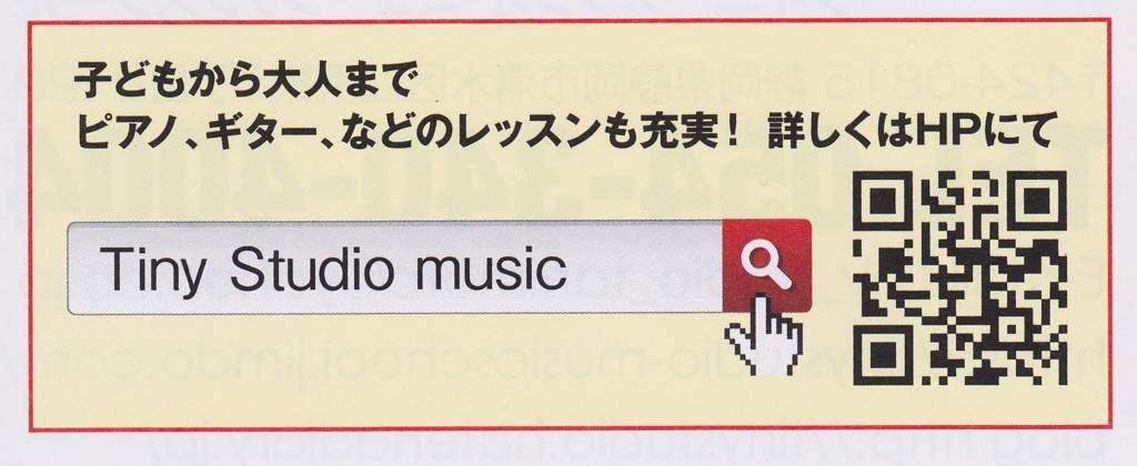 f:id:tinystudio:20170606071137j:plain