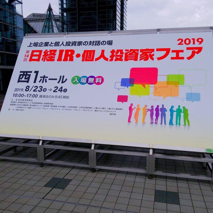 日経IRフェア2019