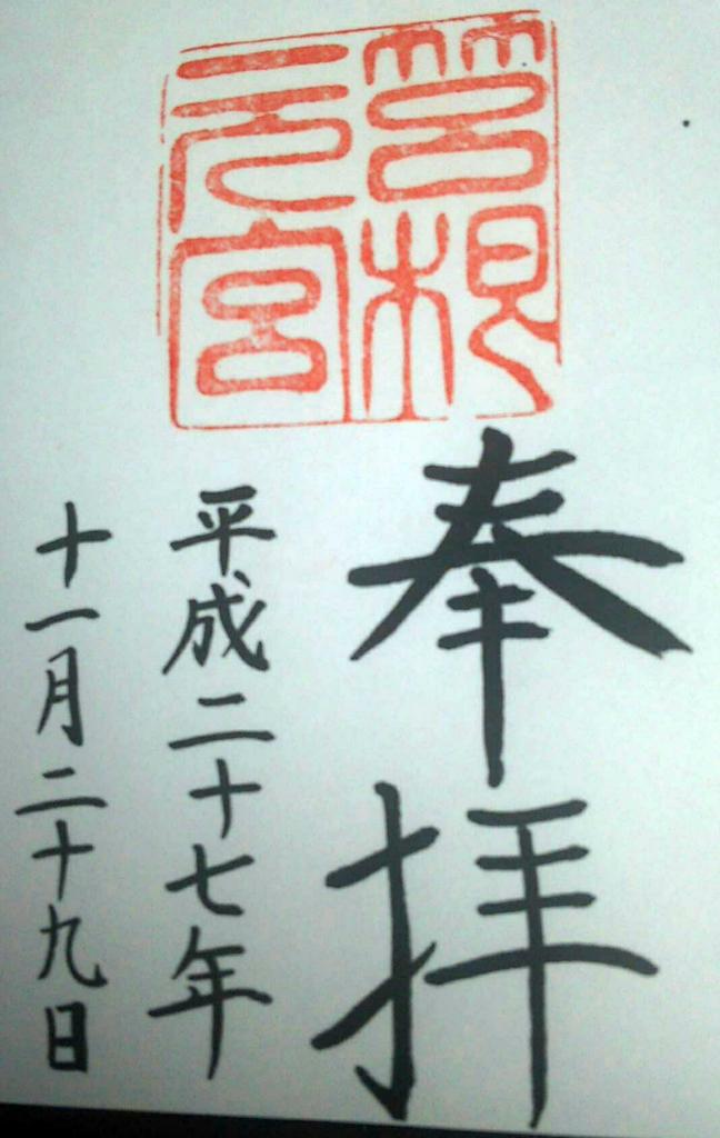 箱根神社 箱根元宮神社 開運 パワースポット 御朱印パワースポット巡りで開運!神社で心からの感謝