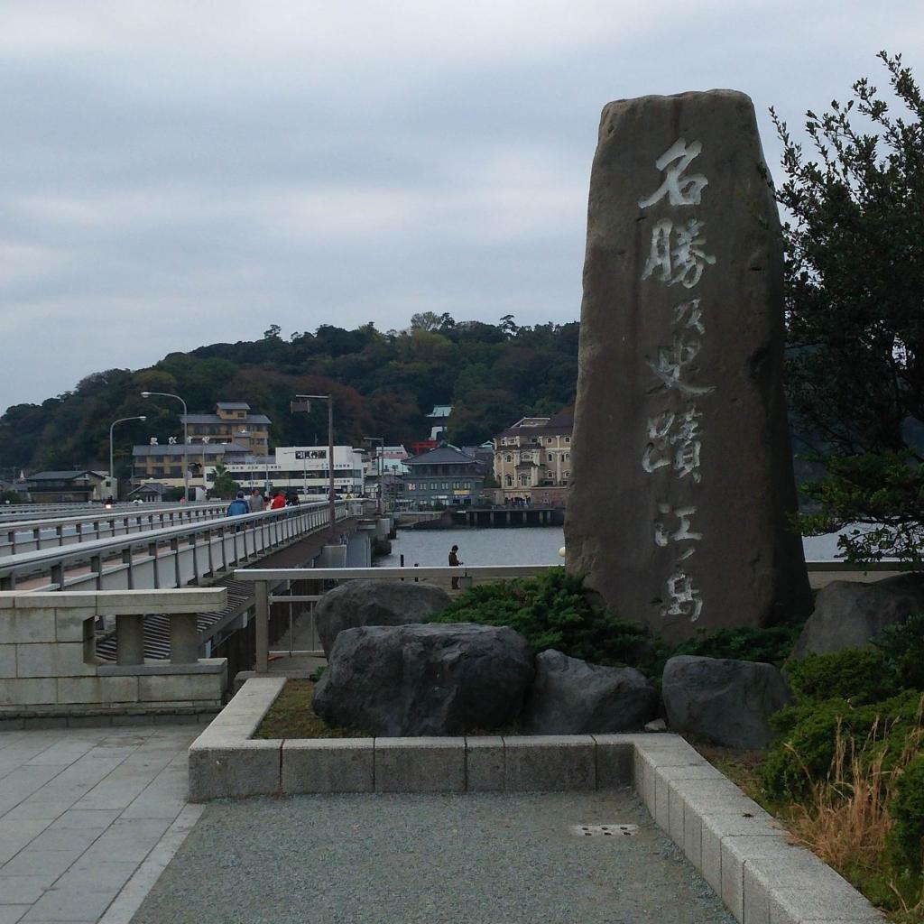 f江ノ島 パワースポット 御朱印女子 御朱印パワースポット巡りで開運!神社で心からの感謝