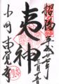 [七福神][本覚寺][ご利益][パワースポット][御朱印]