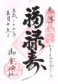 [七福神][御霊神社][ご利益][パワースポット][御朱印]