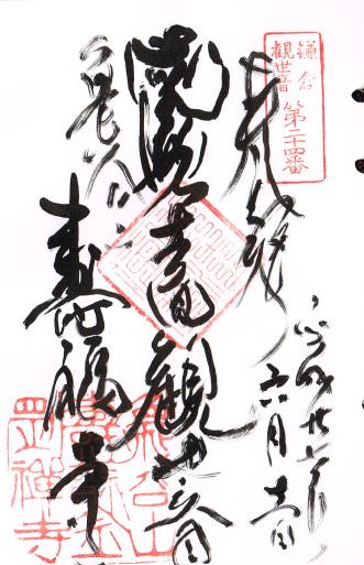鎌倉 壽福寺 三十三観音巡り 御朱印 縁結び ご利益 パワースポット