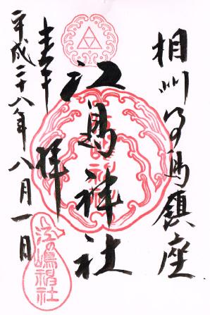 江ノ島 神社 御朱印 ご利益