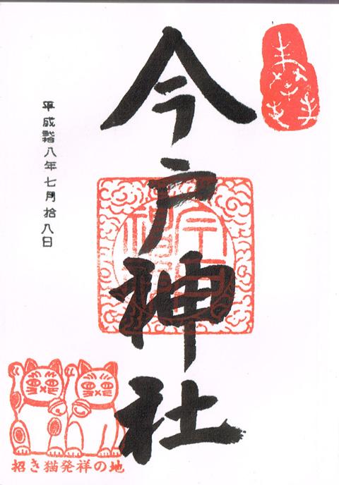 今戸神社 御朱印 ご利益 パワースポット 開運 東京 恋愛 良縁!ご利益パワースポットで御朱印