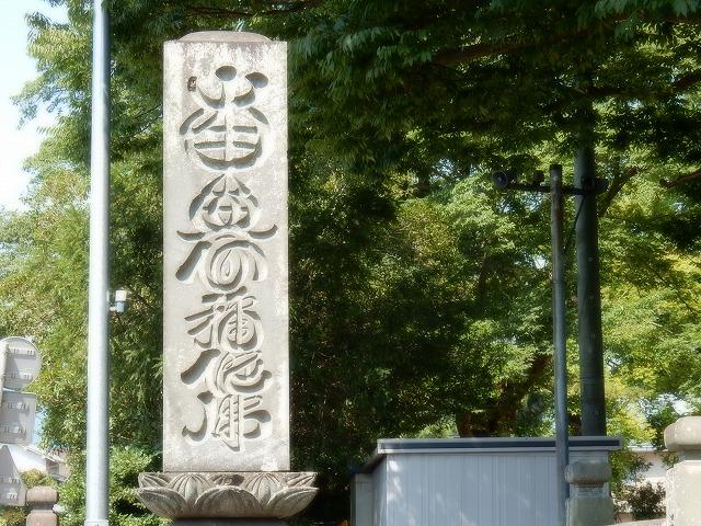 小田原 勝福寺 板東三十三観音巡り 観音 ご朱印 ご利益
