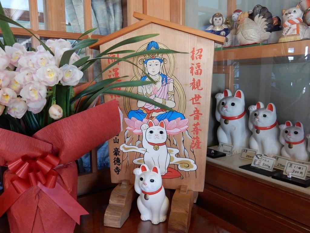 豪徳寺 招き猫 縁結び 紹運 開運 ご利益 パワースポットで御朱印
