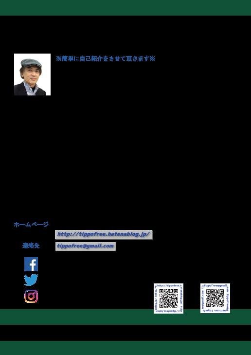 f:id:tippofree:20171202114846p:plain