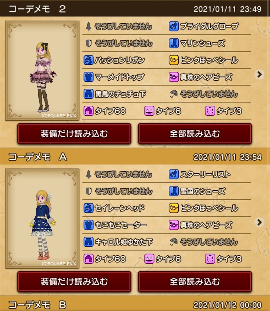 f:id:tiramisu_dq:20210116104616j:image
