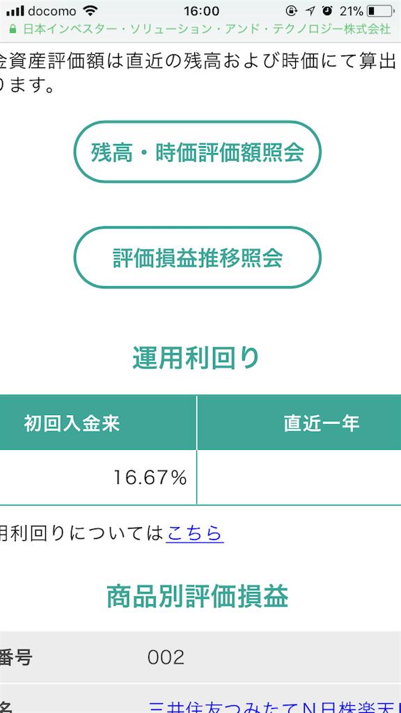f:id:tiramisudaifuku:20171201160343p:image