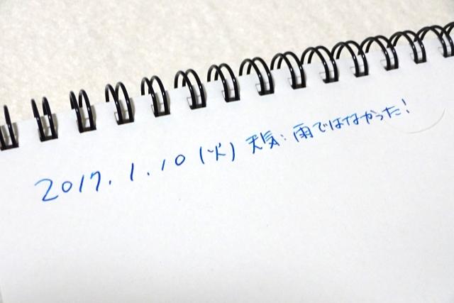 f:id:tiritumo70k:20170110195256j:plain