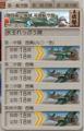 [艦これ]基地航空隊の名前変更