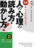 図解 人の心理の「読み方・動かし方」! (知的生きかた文庫)