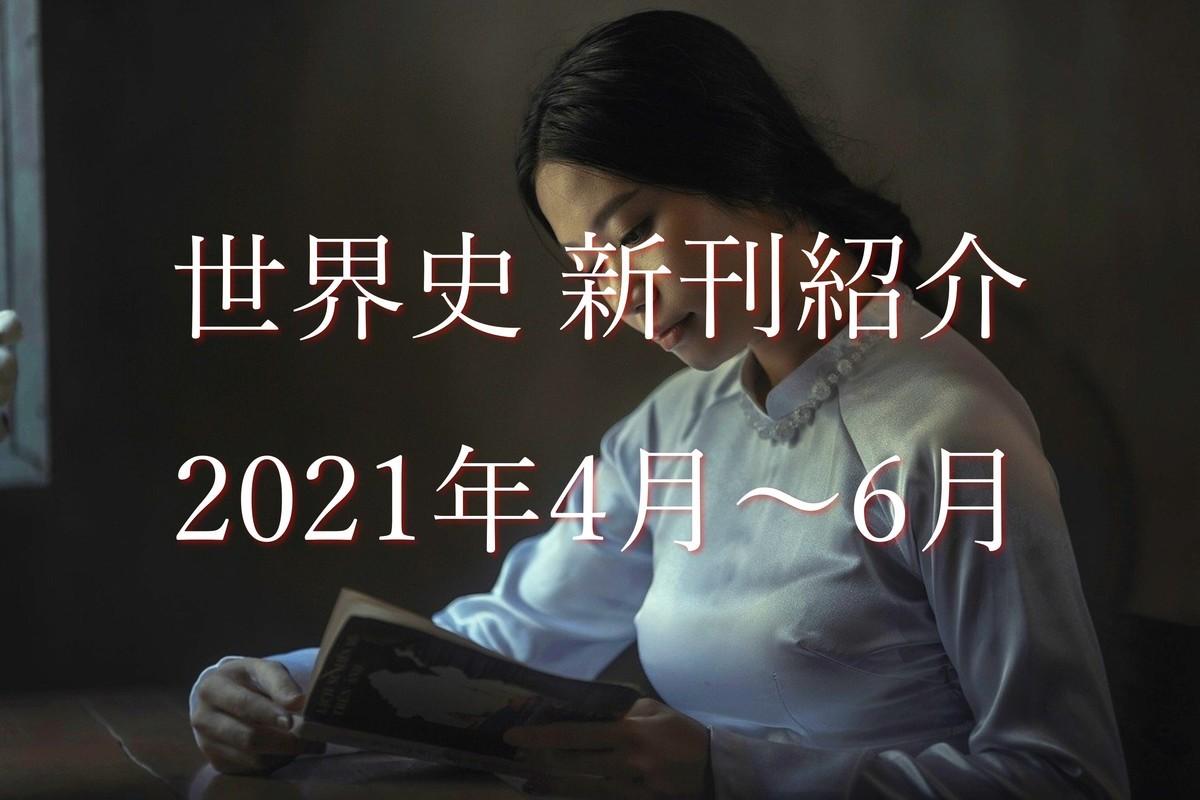 f:id:titioya:20210528211510j:plain