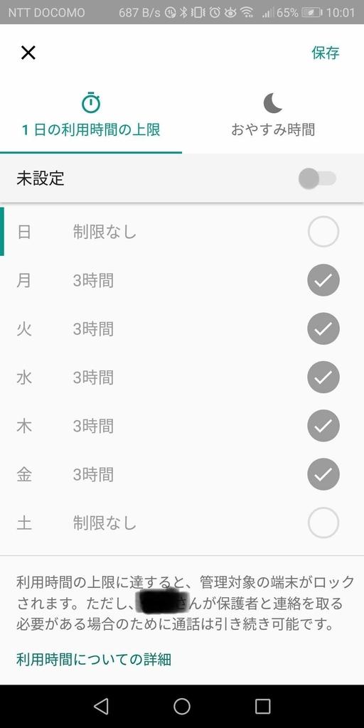 グーグルファミリーリンクの制限時間設定画面